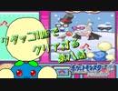 ワタッコ一匹でクリアするポケモンソウルシルバー【Part8】