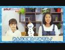 アナ雪2 アナ・エルサ・オラフのおもちゃで遊ぼう!