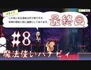 #8【実況】魔法使いハナビィを魔法使いのおっさんがプレイ