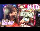 神谷玲子のUsed UP #18