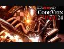 【CODE VEIN】ゆっくり死地に赴くコードヴェイン Part.24【ゆっくり実況・初見プレイ】