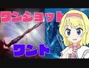 【MTGアリーナ】ワンショットワンド