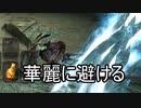 実況【ダークソウル2】貧弱主人公の冒険 パート20