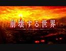 『十三機兵防衛圏』十三機兵映像録 終焉への階段 編