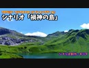 【TRPG】ようつべで没になった動画。【禍神の島】