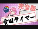 【愛園爆誕祭記念】愛園タイマー 完全版【1分半でわかる愛園愛美】