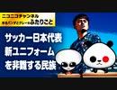 サッカー日本代表の新ユニフォームに難癖をつけるあの民族