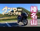 【モトブログ】グンマーツーリング#2 榛名山~つまごいパノラマライン編【CBR250RR】