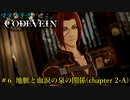 【CODE VEIN】侵喰の蒼燕が逝く【#6】