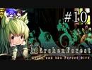 【Märchen Forest】鰻の錬金術師~秋田編010【東北きりたん&音街ウナ】