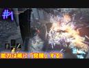 【ダークソウル3】Re:ゼロから始めるランダム世界生活【実況】#1