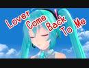 【初音ミク】Lover Come Back To Me【日本語ジャズ】