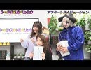 アフター☆レボ☆リューション 第39界