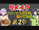 【THEリメイク】カジノで10万円賭けてみた。第2弾【結月ゆかり・京町セイカのオンラインカジノ実況】