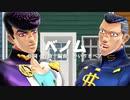 【ジョジョMMD】仗助と億泰でベノム【MMD杯ZERO2参加動画】