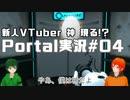 【UTAU系VTuberコラボ!?】脱出パズルゲームPortal実況#04【手平空人/Haruqa/Kami】
