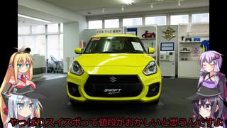 【SWIFT RS車載】暁・響ゆかマキのゆっくり車載動画 静岡・愛知旅行2日目【VOICEROID+ゆっくり車載】