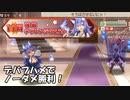 【11月チャレクエ】vsタマミ【きららファンタジア】