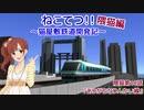 【A列車で行こう9v5】ねこてつ!!隈猫支社第10話『ありがちなりんかい線』