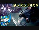 【MHW:IB】マイペースハンター、ナルガと再会#08