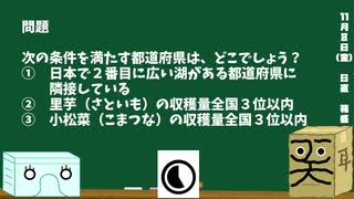 【箱盛】都道府県クイズ生活(162日目)2019年11月8日