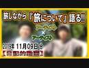 ゲスト有「旅先にて、旅について語る!!」についてetc【日記的動画(2019年11月09日分)】[ 223/365 ]