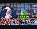 笹木咲、最下位を連発し発狂【マリオ&ソニック】