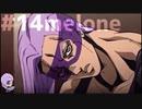 【ジョジョMAD】#14melone【音MAD】