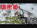 【字幕】スカイリム 隠密姫の のんびりレベル上げの旅 Part108