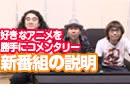 【無料】新番組の説明 好きなアニメを勝手にコメンタリー番組!