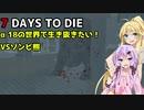 【7 DAYS TO DIE】ゆかりとマキのサバイバル生活【ゆかり&マキ実況】part103