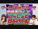 えみりん&みゅーが視聴者さんといっしょに『グーニャファイター』に挑戦!【いっしょにグラブルオマケ#79】