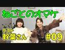 山下七海&幹葉(スピラ・スピカ)、徳島県出身のふたりが自由にトーク!【ねごとオマケ#09】