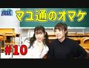 吉岡茉祐の番組を山下七海が乗っ取り!?【マユ通#10】