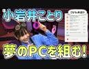 【PC Building Simulator】こいわいPCショップ開店! 小岩井ことりさんが夢の自作PCを組む!