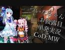 【VOICEROID実況】葵お姉ちゃんと行くCoD:MW【単発】