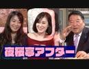 【夜桜亭日記 #108after】水島総が視聴者の質問に答えます![桜R1/11/9]