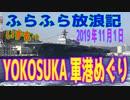 ふらふら放浪記プチ(YOKOSUKA軍港めぐり)in2019年11月1日