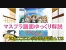 【デレステ】 TAKAMARI☆CLIMAXXX!!!!! MASTER+ 【ゆっくり解説】