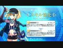 【Fate/Grand Order】セイバーウォーズ2 ~始まりの宇宙へ~ 遭難者Xの帰還