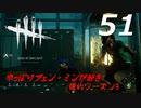 【実況プレイ】#51 Dead by Daylight 【俺的シーズン3】