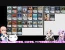 ボイロ3姉妹といく不思議な親和のMO動画 Vol5 ずべら編