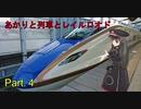 【A列車で行こう9】あかりと列車とレイルロオド ♯4【VOICEROID実況】