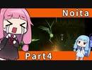 【Noita】魔法の力で洞窟探索 Part4【琴葉姉妹実況プレイ】