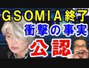 康京和外相が韓国議会で衝撃の事実をさらっと認める。韓国大統領府「GSOMIA終了いつするかは未定だ!」日韓首脳対話の写真も問題ないと開き直り…【海外の反応】