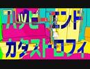 【鏡音リン】ハッピーエンド・カタストロフィ【オリジナルMV】
