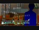 #6【Dear My Abyss】苗字の由来と夢の中の書【クトゥルフ神話】