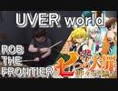 (七つの大罪 神々の逆鱗 OP)【UVERworld】ROB THE FRONTIER叩いてみた!〔クリタ〕