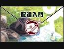 【マギカロギア】配達入門【実卓リプレイ】
