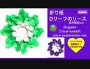 【折り紙】Dリーフのリース 音声解説で再登場